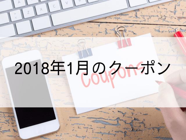 2018年1月クーポン情報