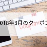 2018年3月クーポン情報