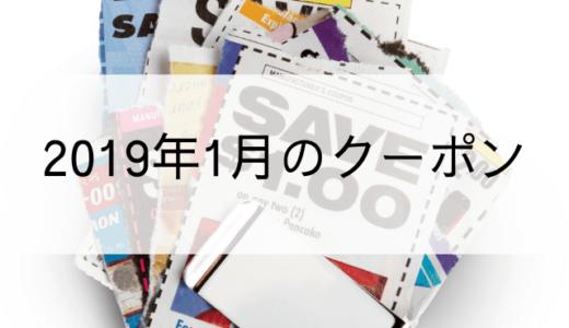【2019年1月】LOWYA(ロウヤ)クーポン情報