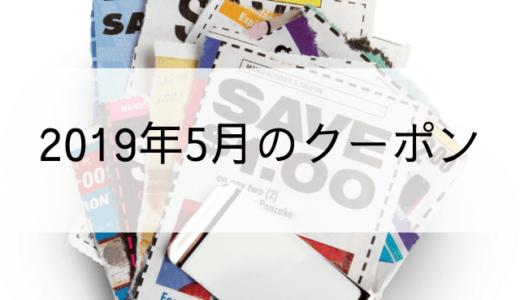 【2019年5月】LOWYA(ロウヤ)クーポン情報