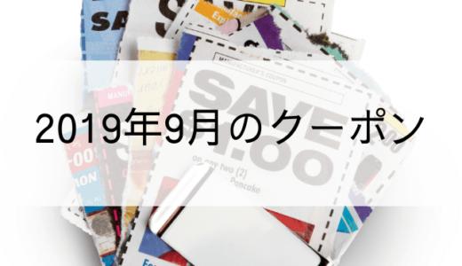 【2019年9月】LOWYA(ロウヤ)クーポン情報