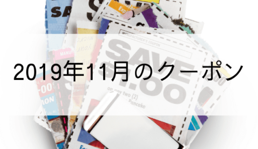 【2019年11月】LOWYA(ロウヤ)クーポン情報