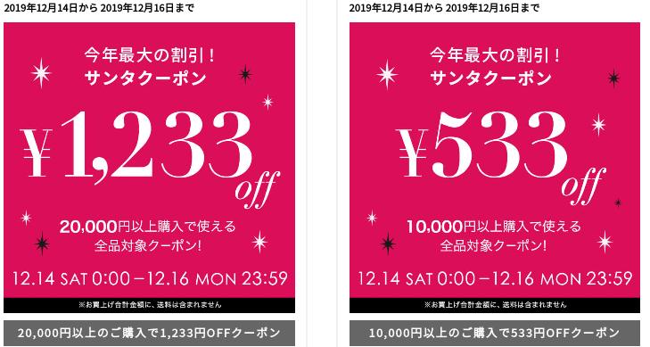 12月14日〜12月16日:MAX1,233円クーポン