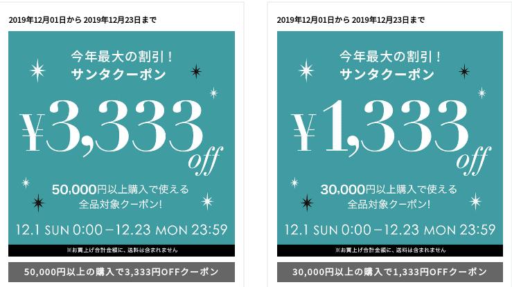 12月1日〜 12月23日の2種類のサンタクーポン