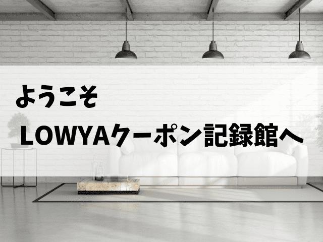 LOWYAクーポン記録館