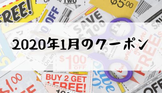 【2020年1月】LOWYA(ロウヤ)クーポン情報