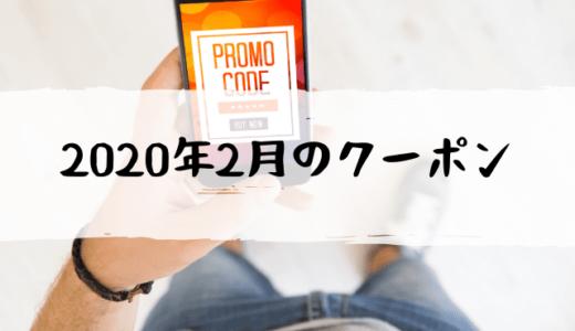 【2020年2月】LOWYA(ロウヤ)クーポン情報
