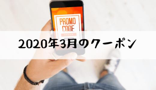 【2020年3月】LOWYA(ロウヤ)クーポン情報