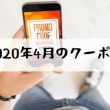 【2020年4月】LOWYA(ロウヤ)クーポン情報