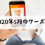 【2020年5月】LOWYA(ロウヤ)クーポン情報