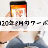 【2020年8月】LOWYA(ロウヤ)クーポン情報
