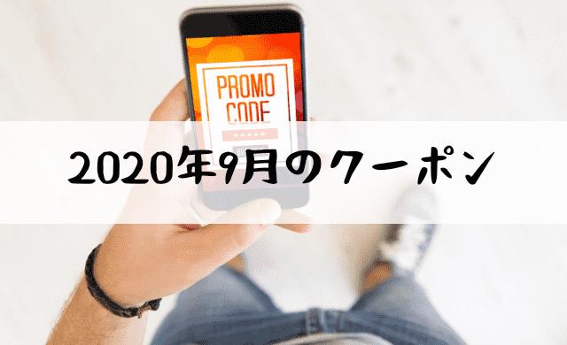【2020年9月】LOWYA(ロウヤ)クーポン情報