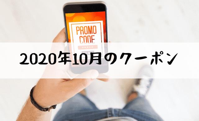 【2020年10月】LOWYA(ロウヤ)クーポン情報