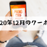 【2020年12月】LOWYA(ロウヤ)クーポン情報