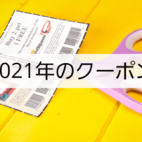 【2021年1月】LOWYA(ロウヤ)クーポン情報